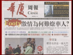 The Chinese Weekly Newspaper